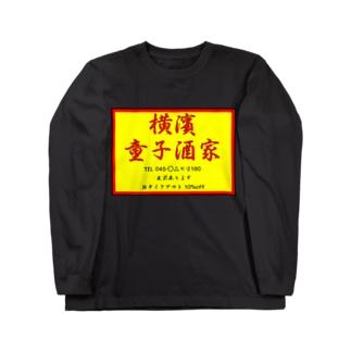 横濱童子酒家STAFF ITEM Long sleeve T-shirts