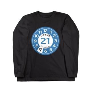 ワクチン接種済 Long sleeve T-shirts