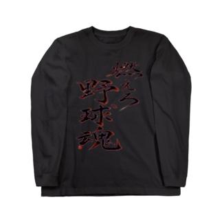 「燃えろ野球魂」筆文字【黒文字】 Long sleeve T-shirts