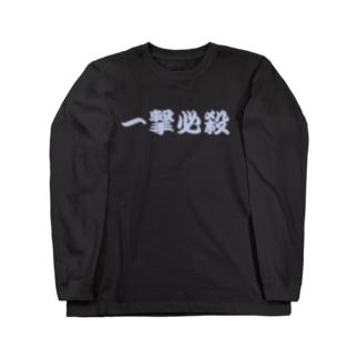 一撃必殺 空手 格闘技 K1 Long sleeve T-shirts