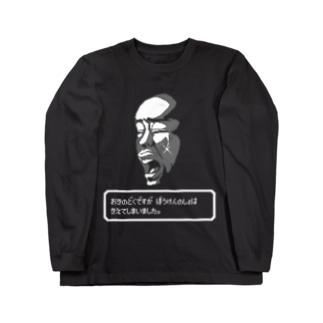 みんな の とらうま Long sleeve T-shirts