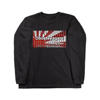 Oboeteyagare Love and peace2 Long sleeve T-shirts