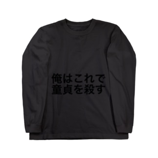 童貞を殺す服 Long sleeve T-shirts