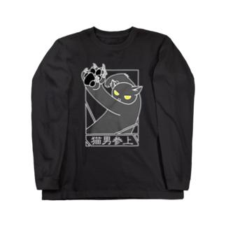 猫男参上(暗色) Long Sleeve T-Shirt