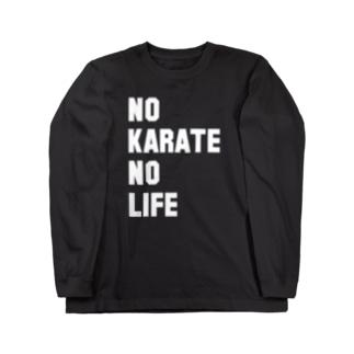 NO KARATE NO LIFE (ホワイトフォント) Long sleeve T-shirts