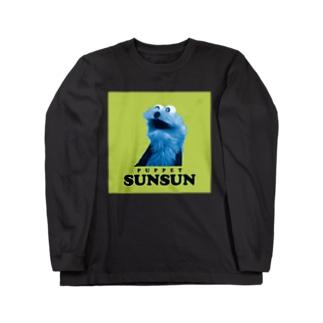 パペットスンスンのわくわくスンスン Long Sleeve T-Shirt