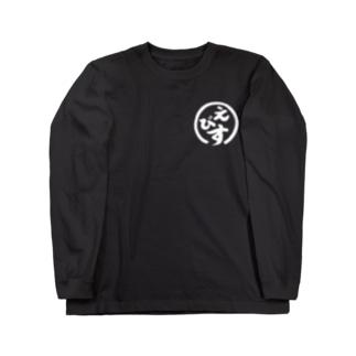 【公式】炭火焼肉えびす(ブラック) Long sleeve T-shirts