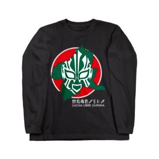 覆面MANIAの群馬覆面プロレス(白文字) Long Sleeve T-Shirt