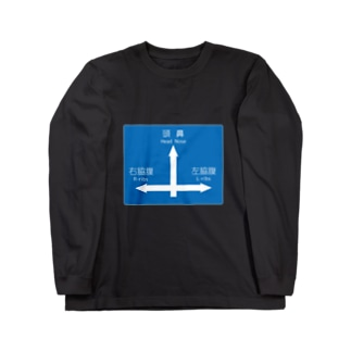 道案内 Long sleeve T-shirts