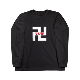 マジ卍白 Long sleeve T-shirts