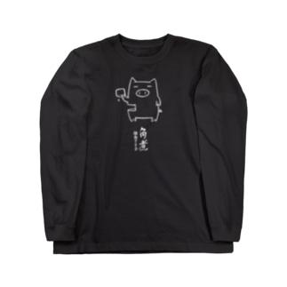 従食アニマルズ「角煮」 Long sleeve T-shirts