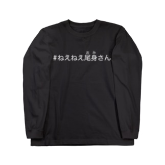 #ねえねえ尾身さん 白ロゴ Long Sleeve T-Shirt