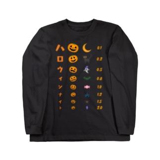 ハロウィンナイト 【視力検査表パロディ】  Long Sleeve T-Shirt