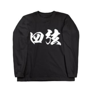 四弦ベーシスト専用 Long Sleeve T-Shirt