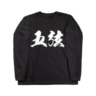 五弦ベーシスト専用 Long Sleeve T-Shirt