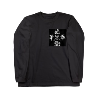 五山(黒) Long sleeve T-shirts