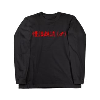 怪談朗読(♂)ロングスリーブTシャツ Long sleeve T-shirts
