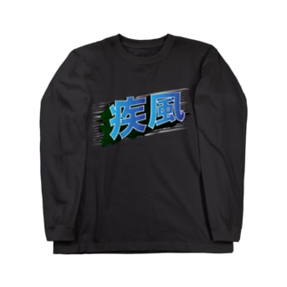 疾風 Long sleeve T-shirts