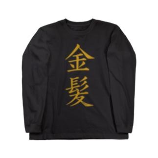 金髪 Long sleeve T-shirts