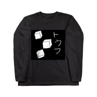豆腐が三つ Long sleeve T-shirts