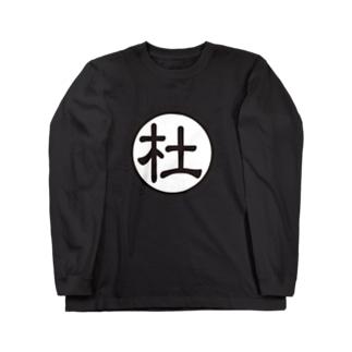 morinoki2018 「杜○」 Long sleeve T-shirts