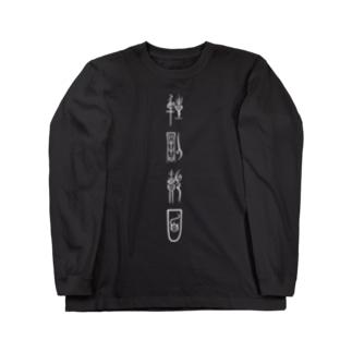 体罰覿面(中山国金文風・白) Long sleeve T-shirts