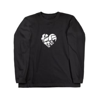 メンヘラ注意!!(白) Long sleeve T-shirts