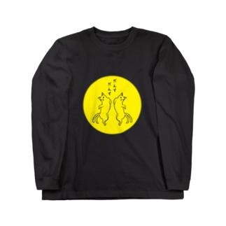 月明かりだんすだんす猫又 Long sleeve T-shirts
