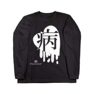 MeltyHeart-病-【白】 Long sleeve T-shirts