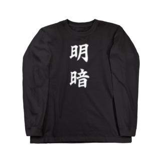 虚無僧のアレ Long sleeve T-shirts