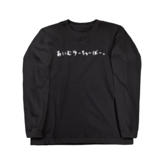 あいむゆーちゅーばー。 Long sleeve T-shirts
