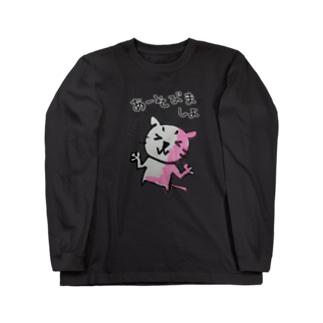 クレヨン君とえんぴつ君のネコのチャーリー あそびましょ Long sleeve T-shirts
