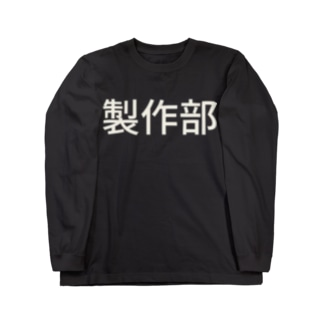製作部 Long sleeve T-shirts