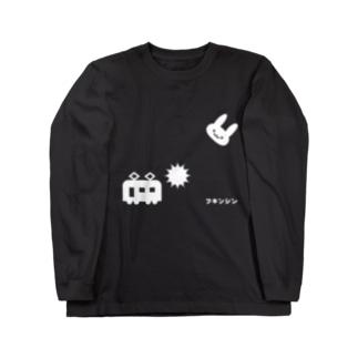 恩田明太子のTURUMU うさぎ フキンシン 電車事故 Long sleeve T-shirts