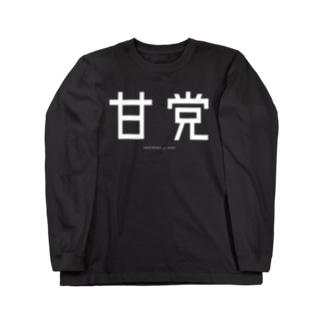 甘党 Long sleeve T-shirts