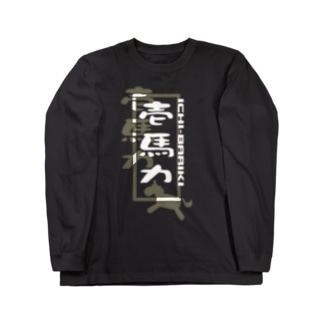 壱馬力 Long sleeve T-shirts