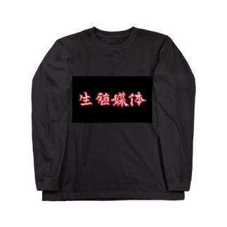 繁殖 Long sleeve T-shirts