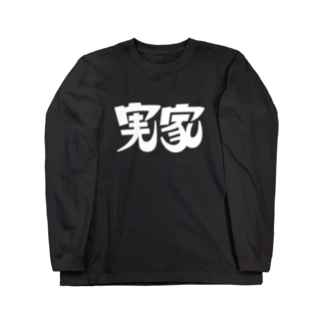 実家ロングTシャツ(白印刷) Long sleeve T-shirts