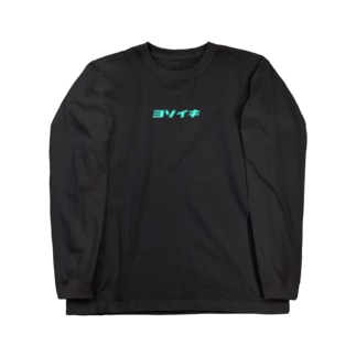 よそ行き Long sleeve T-shirts