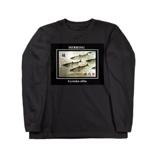 鰊!岩内【ニシン;HERRING】生命たちへ感謝を捧げます。  Long sleeve T-shirts