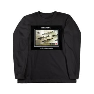 ニシン!(鰊;HERRING)色丹島。あらゆる生命たちへ感謝を捧げます。 Long sleeve T-shirts