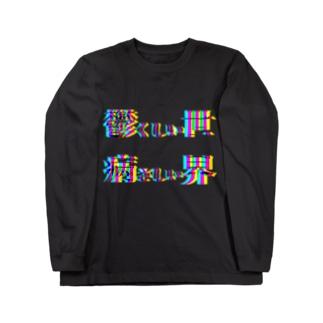 鬱病 Long sleeve T-shirts