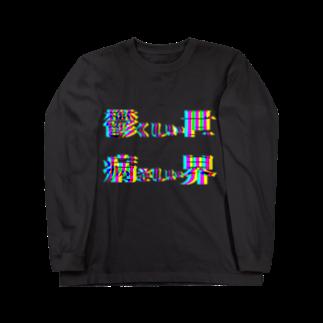 Memento...の鬱病 Long sleeve T-shirts