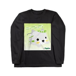 柴とれ(山手犬背景) Long sleeve T-shirts