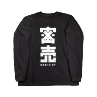 密売-MEETS BY- (白) Long sleeve T-shirts