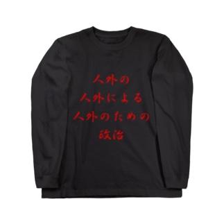 <BASARACRACY>人外の人外による人外のための政治(漢字・赤) Long sleeve T-shirts
