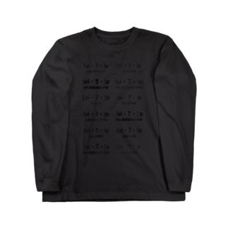 ゾナー(フォント) Long sleeve T-shirts