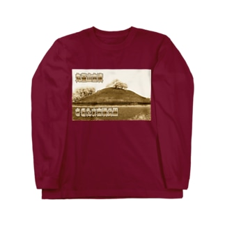 日本の古墳:丸墓山古墳 Japanese ancient tomb: Maruhakayama Kofun/Gyoda Long sleeve T-shirts