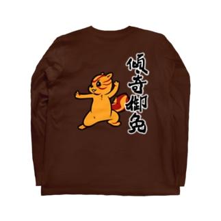 【傾奇御免】傾奇リス(カブキ) Long sleeve T-shirts