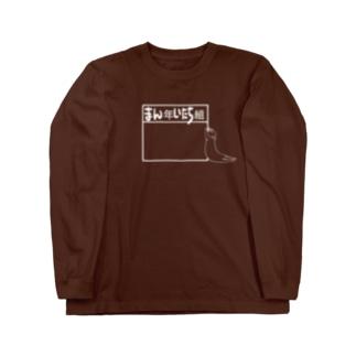 まん年いたち組(白線) Long sleeve T-shirts